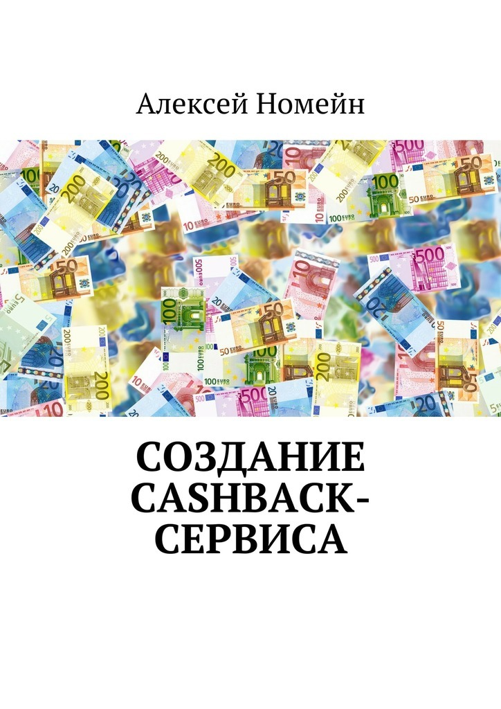 Алексей Номейн Создание cashback-сервиса алексей номейн методы создания клиентской базы в млм бизнесе