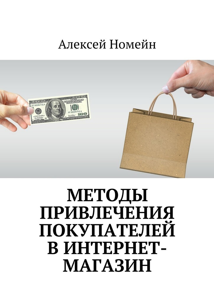 Алексей Номейн Методы привлечения покупателей винтернет-магазин
