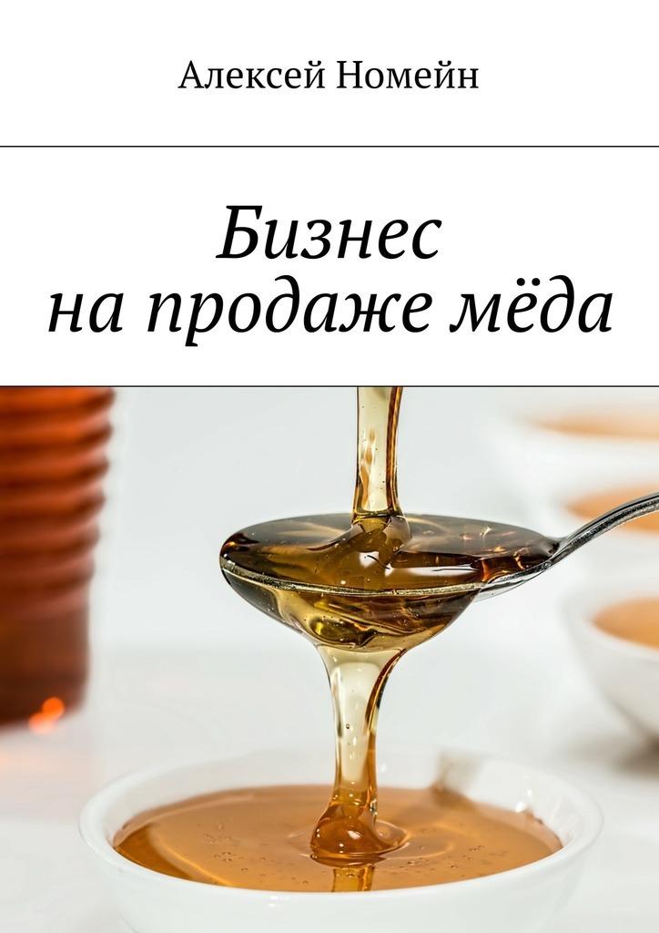 Алексей Номейн Бизнес напродажемёда алексей номейн общепит бизнес сборник