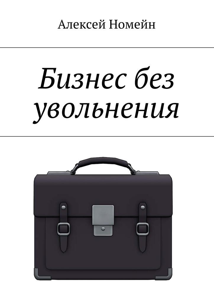 Алексей Номейн Бизнес без увольнения алексей номейн методы создания клиентской базы в млм бизнесе