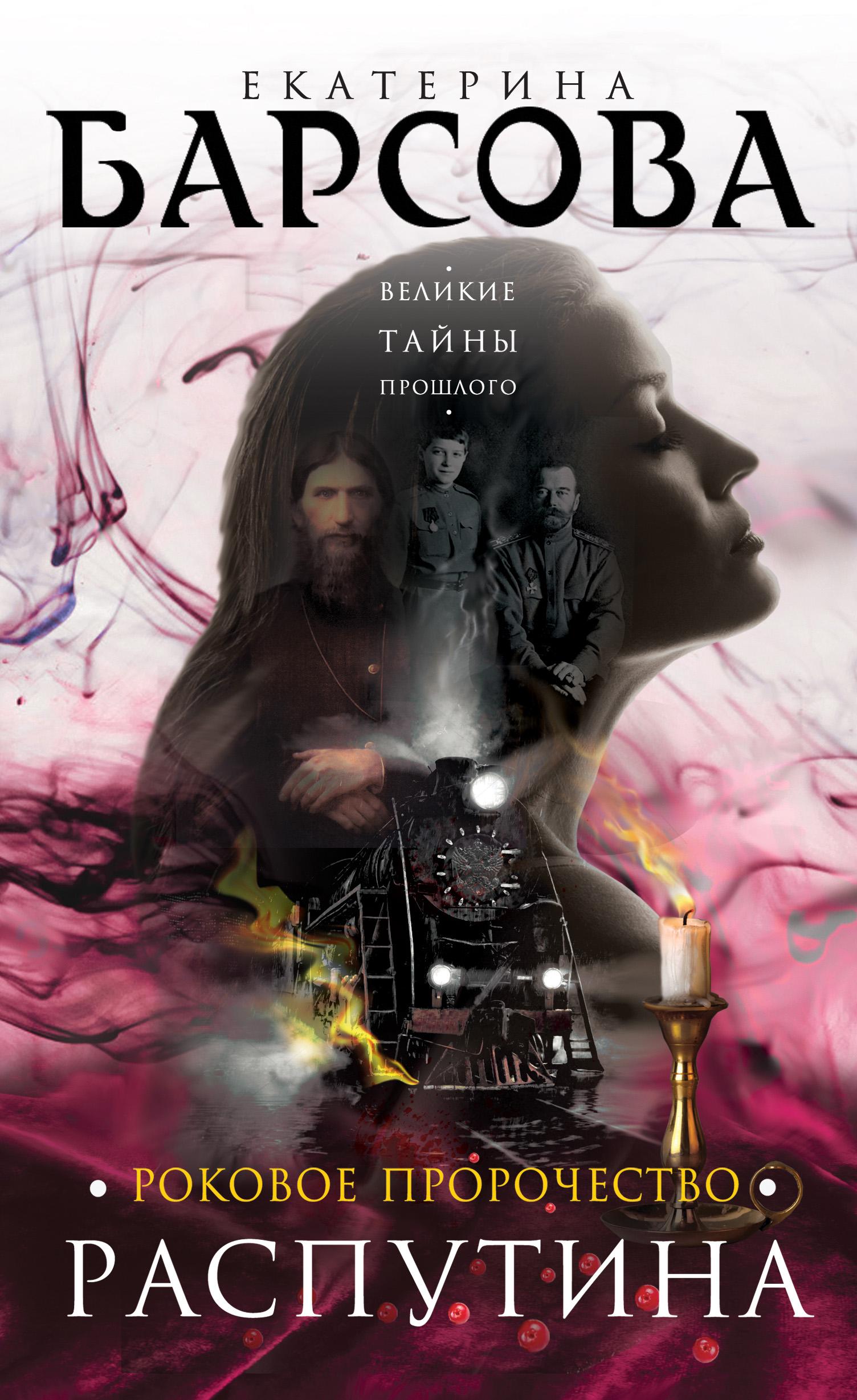 Екатерина Барсова Роковое пророчество Распутина