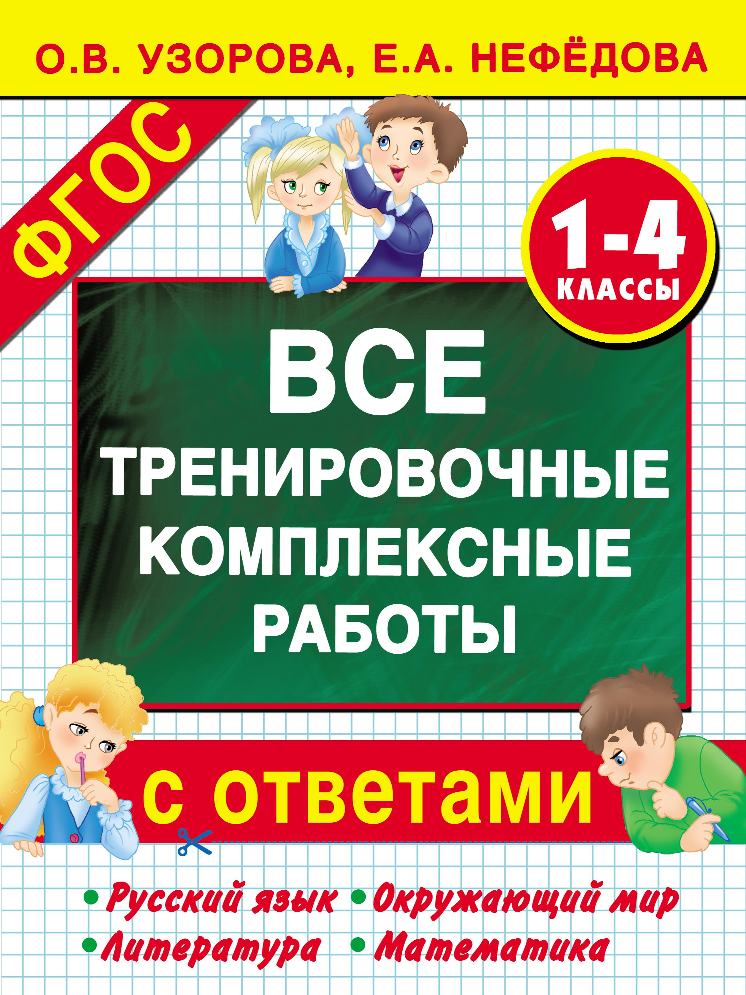 О. В. Узорова Все тренировочные комплексные работы с ответами. 1–4 классы. Русский язык, окружающий мир, литература, математика