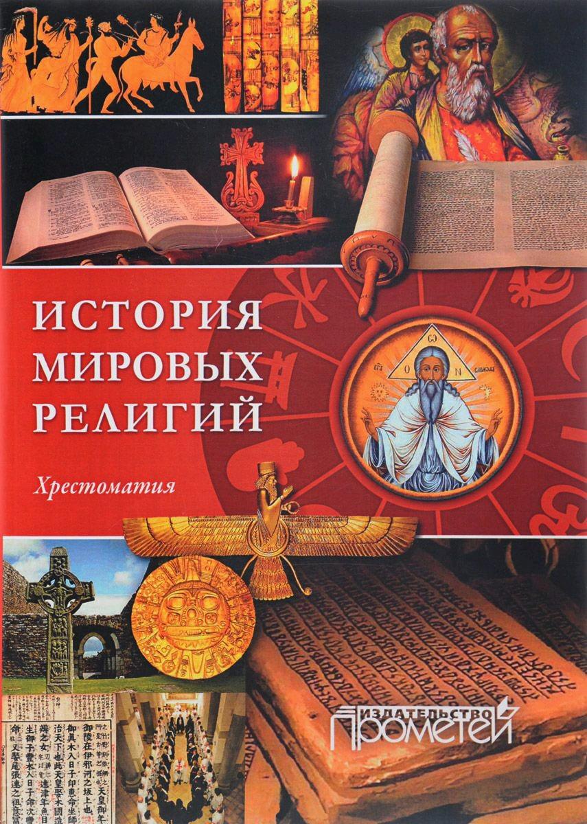 Отсутствует История религий мира. Хрестоматия а а горелов история мировых религий