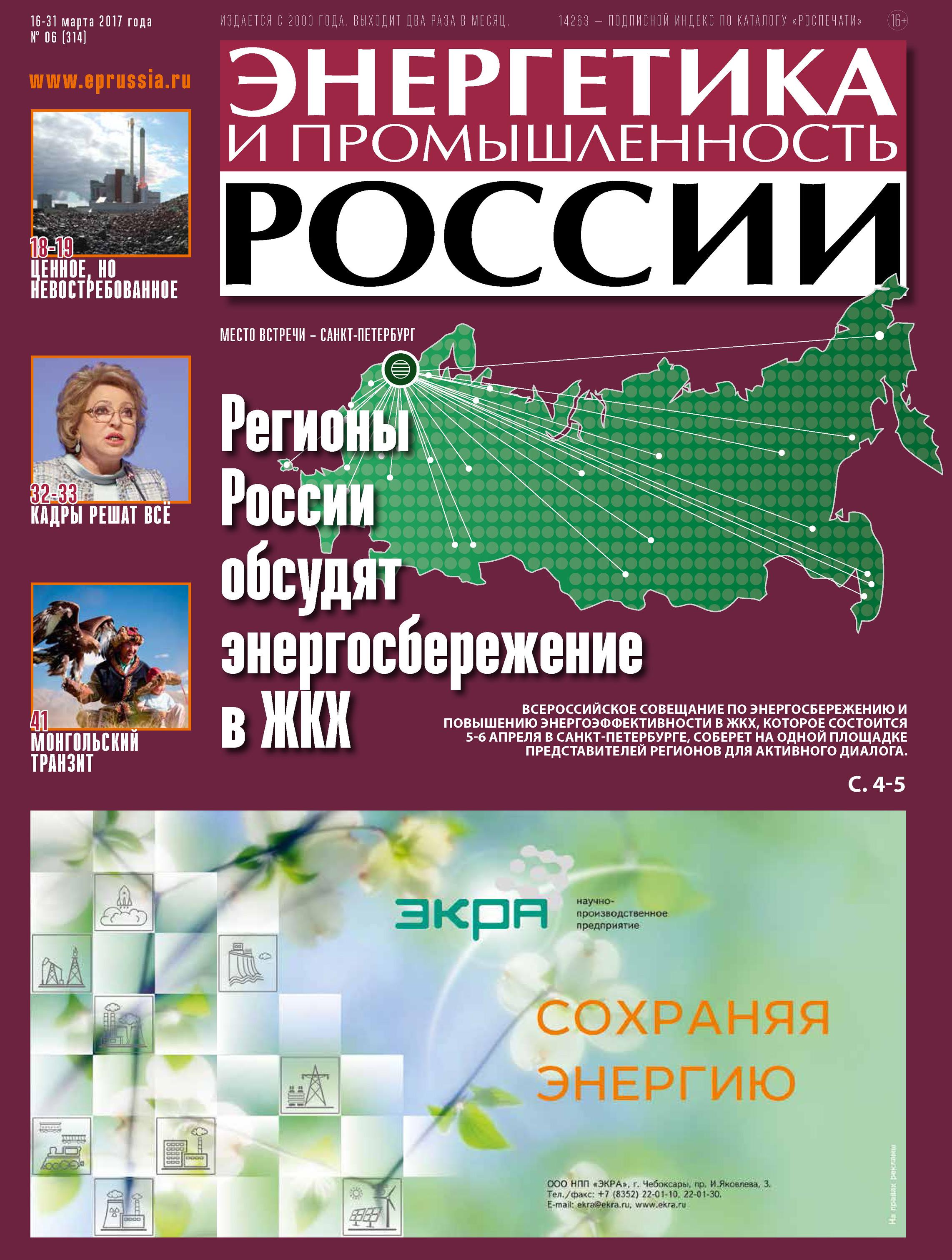 Отсутствует Энергетика и промышленность России №6 2017 отсутствует энергетика и промышленность россии 3 2013