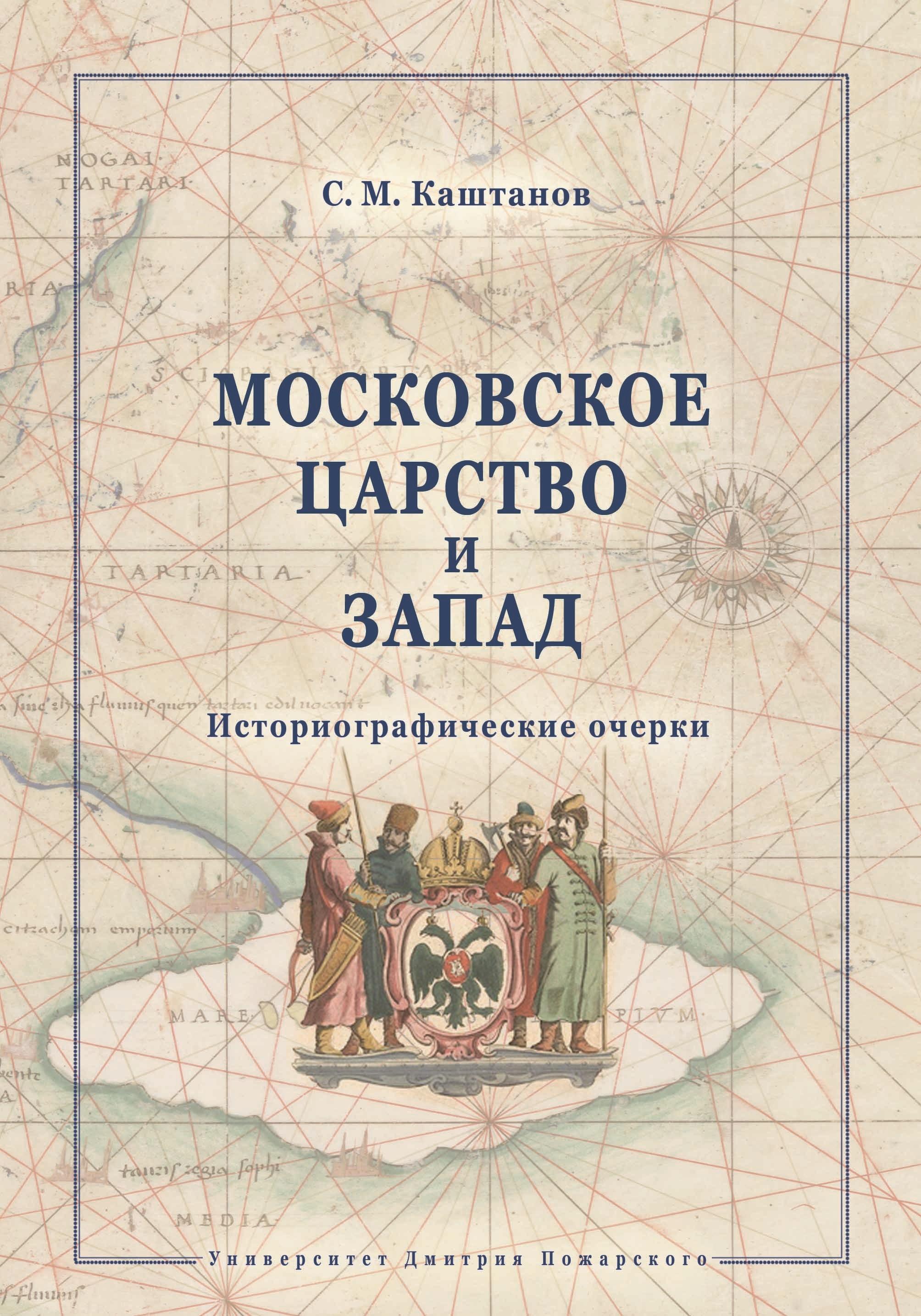С. М. Каштанов Московское царство и Запад. Историографические очерки цена