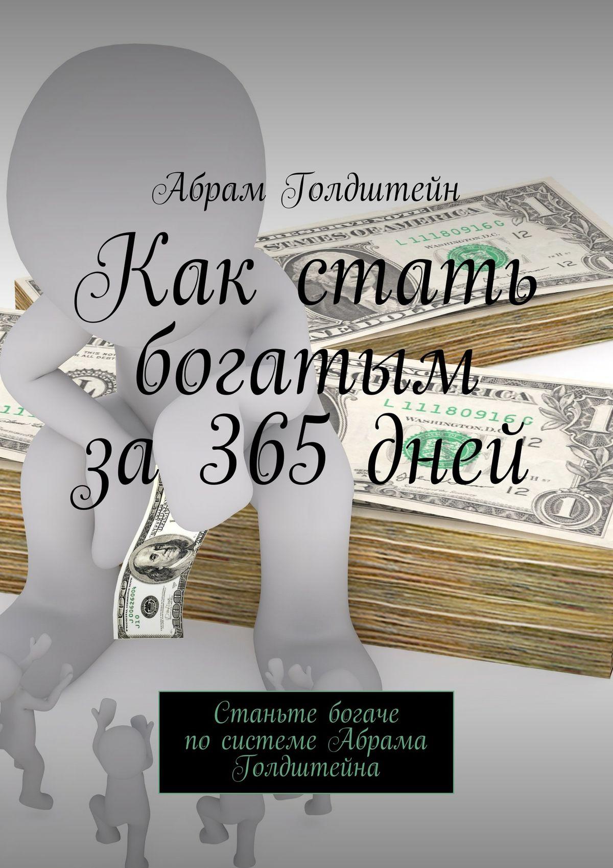 Абрам Голдштейн Как стать богатым за365дней. Станьте богаче посистеме Абрама Голдштейна