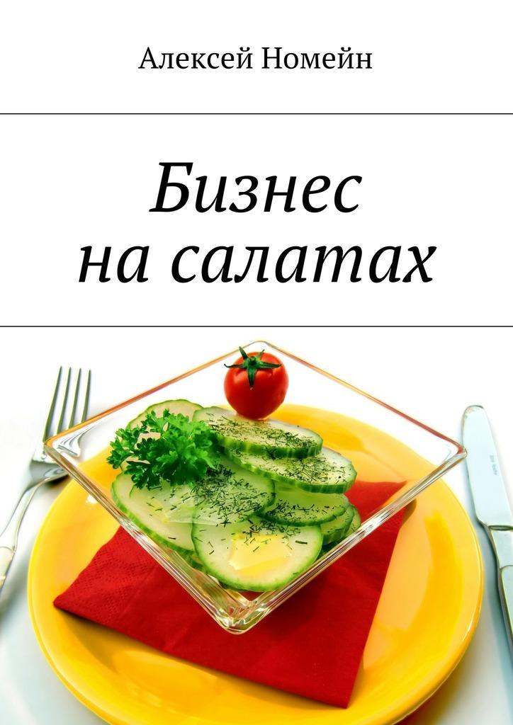 Алексей Номейн Бизнес насалатах алексей номейн успешный старт какначать свой бизнес