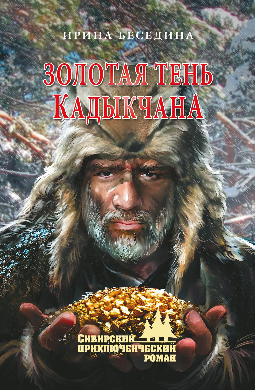 Ирина Беседина Золотая тень Кадыкчана весь тюнинг на приору в томске