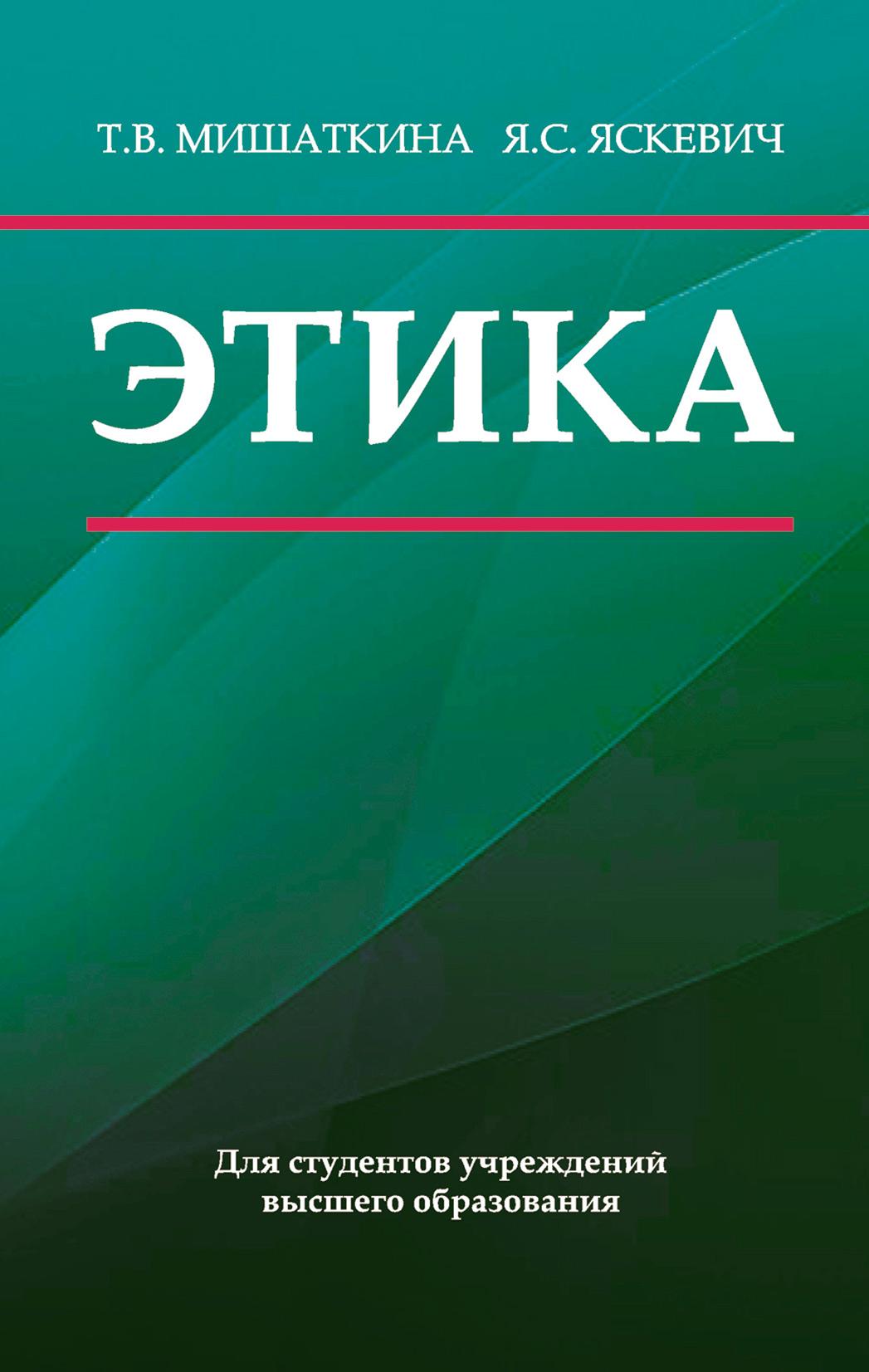 Я. С. Яскевич Этика лексикон дискуссионные темы и неоднозначные термины в сфере семьи жизни и этики