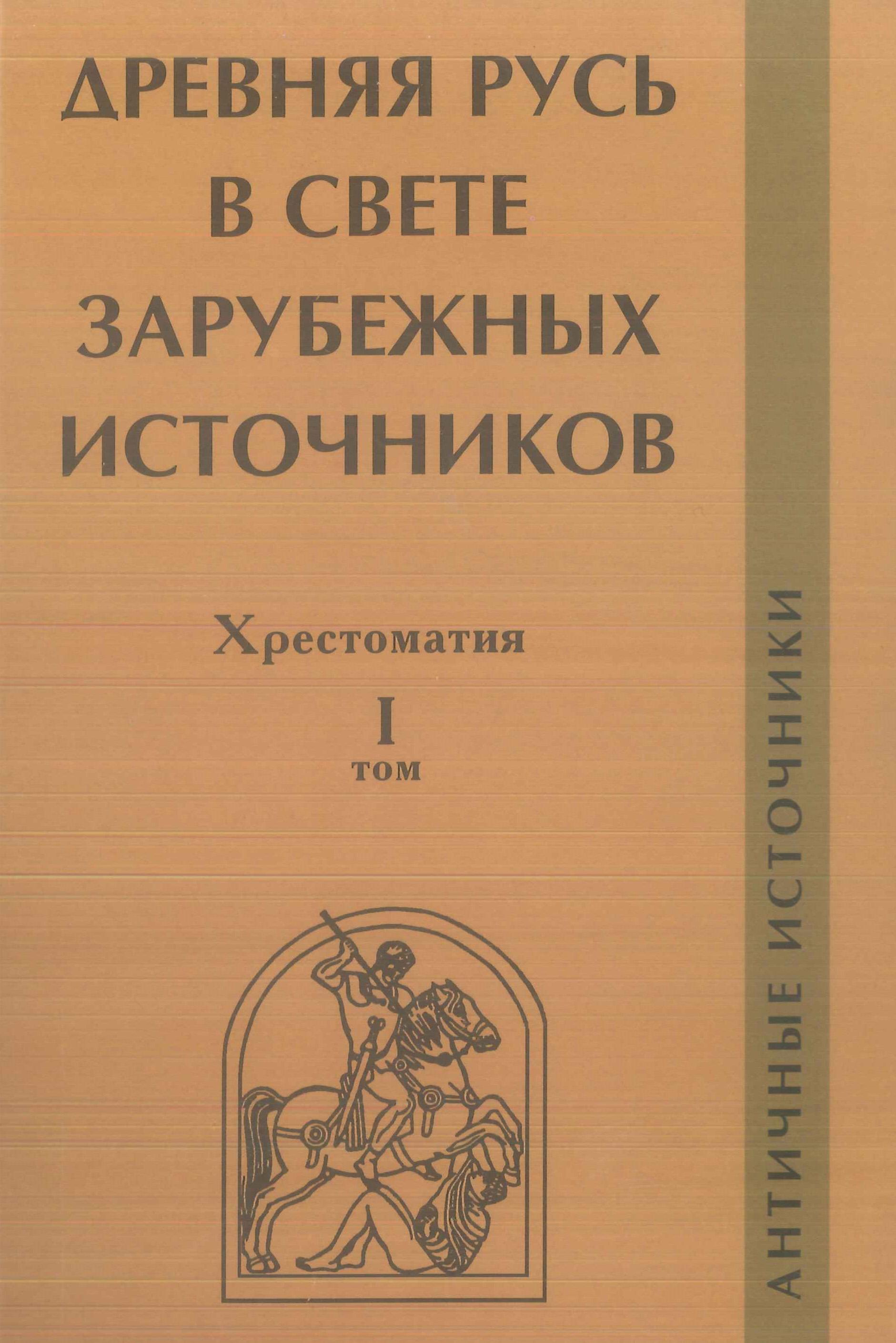 Отсутствует Древняя Русь  свете зарубежных источников. Том I. Античные источники