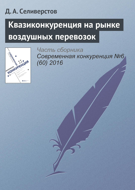 Д. А. Селиверстов Квазиконкуренция на рынке воздушных перевозок