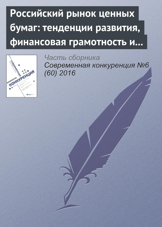 Российский рынок ценных бумаг: тенденции развития, финансовая грамотность и защита частных инвесторов