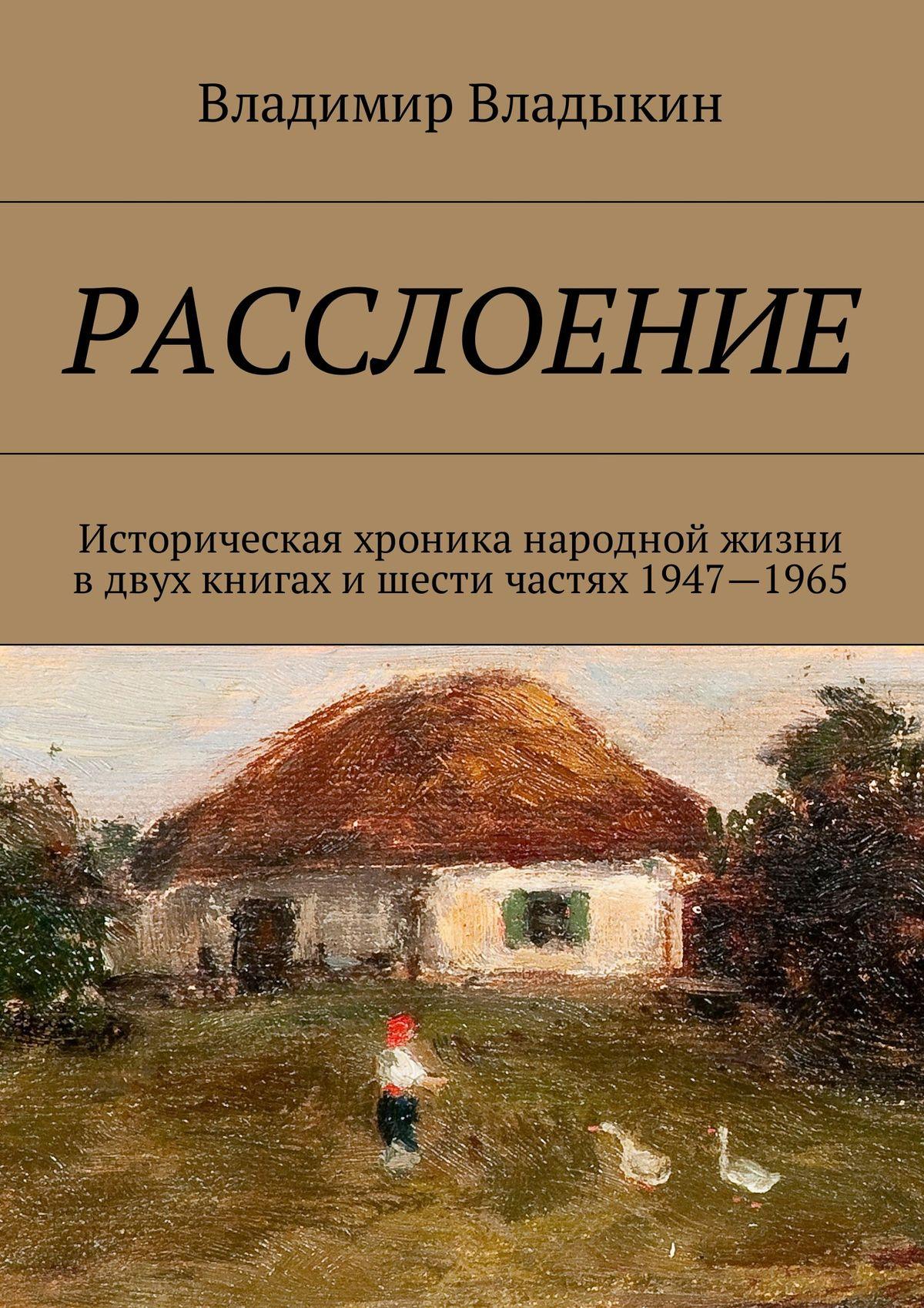 Владимир Владыкин / Расслоение. Историческая хроника народной жизни в двух книгах и шести частях 1947—1965