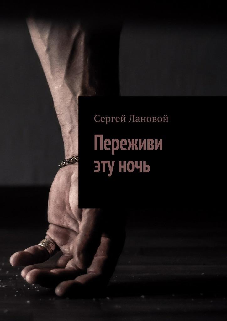Сергей Ланоой Пережии этуночь