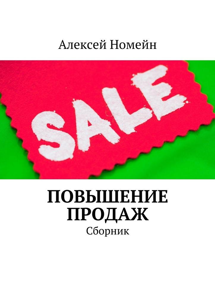 Алексей Номейн Повышение продаж. Сборник алексей номейн пассивный доход напартнерских программах