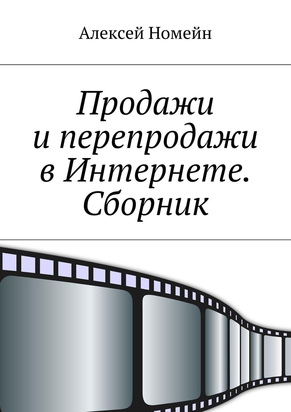 Алексей Номейн Продажи иперепродажи в Интернете. Сборник алексей номейн деньги винтернете isbn 9785448555268