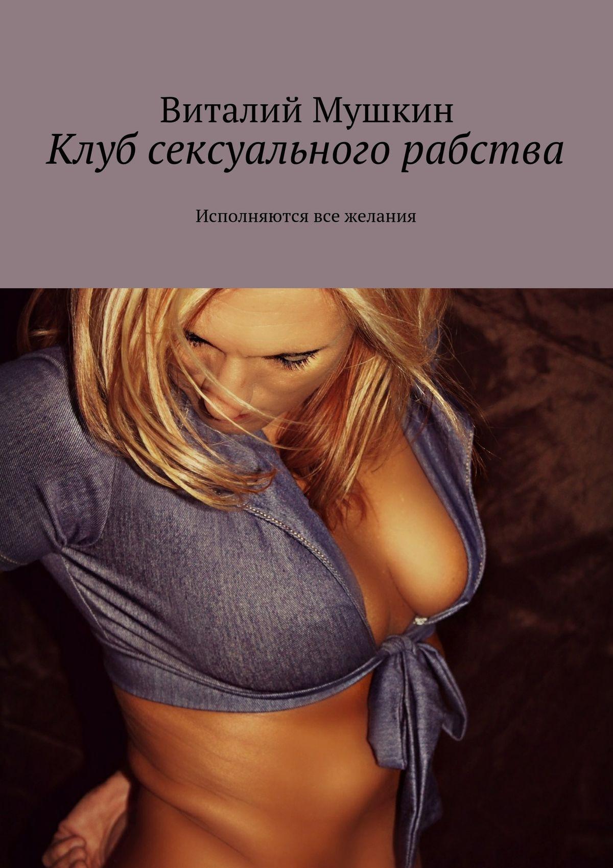 Виталий Мушкин Клуб сексуального рабства. Исполняются все желания виталий мушкин erotische geschichten top ten