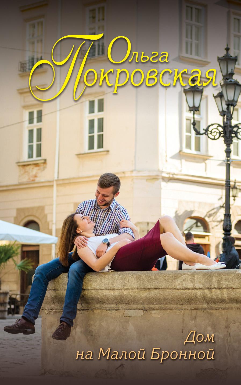 Ольга Покровская Дом на Малой Бронной (сборник)