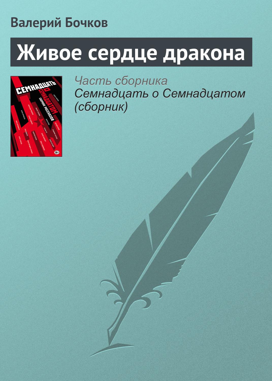 Валерий Бочков Живое сердце дракона