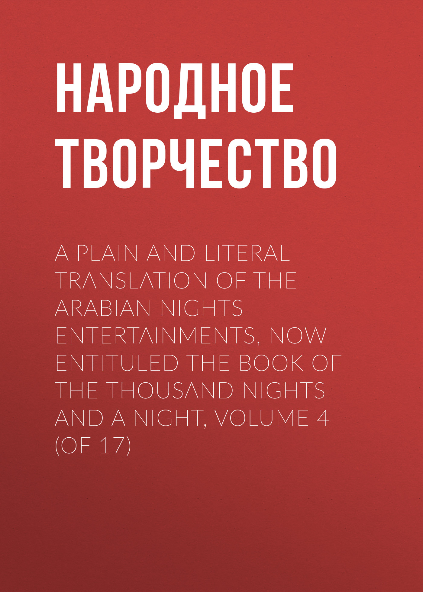 Народное творчество A plain and literal translation of the Arabian nights entertainments, now entituled The Book of the Thousand Nights and a Night, Volume 4 (of 17) the night angel trilogy book 1 the way of shadows