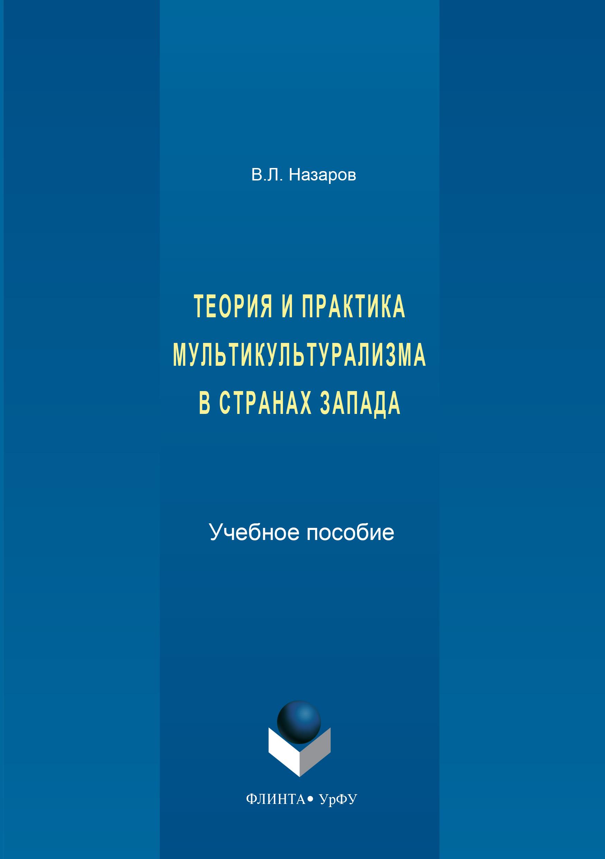 Владимир Назаров Теория и практика мультикультурализма в странах Запада