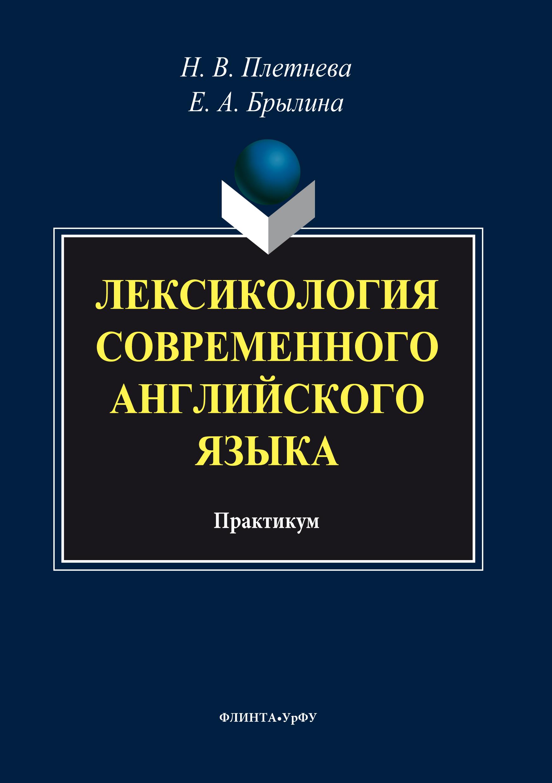 Коллектив авторов Лексикология современного английского языка коллектив авторов нанобиотехнологии практикум
