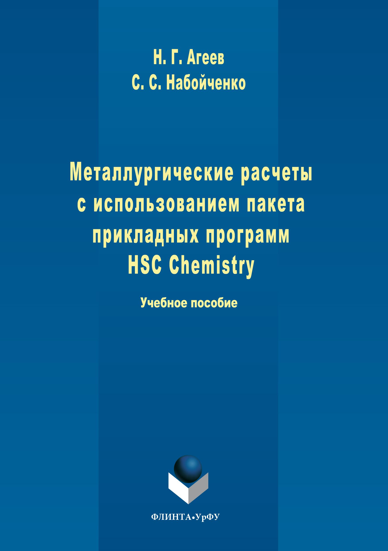 metallurgicheskie raschety s ispolzovaniem paketa prikladnykh programm hsc chemistry