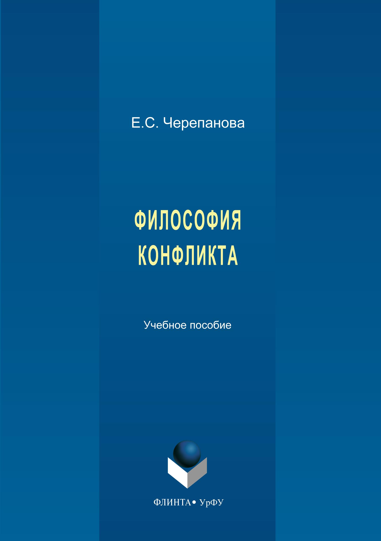 Татьяна Аксенова Философия конфликта татьяна аксенова философия конфликта