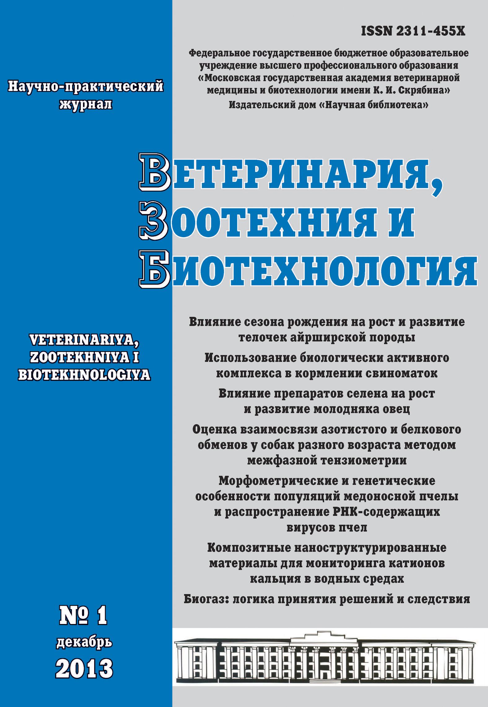 Ветеринария, зоотехния и биотехнология № 1 2013