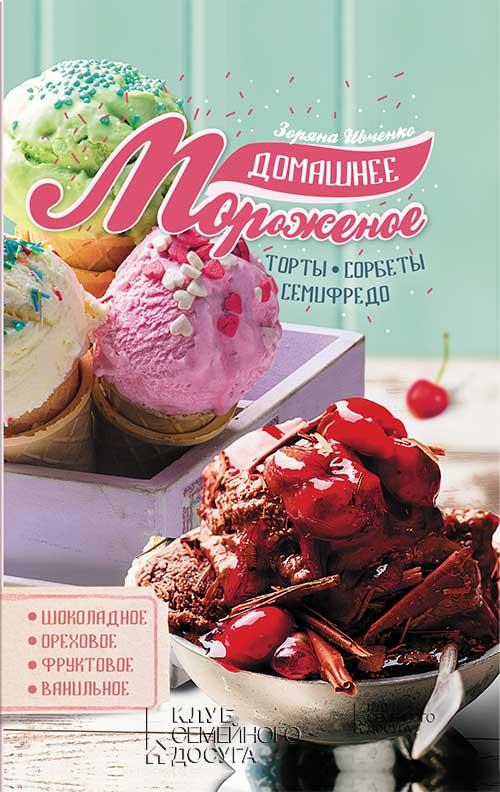Зоряна Ивченко Домашнее мороженое цена и фото