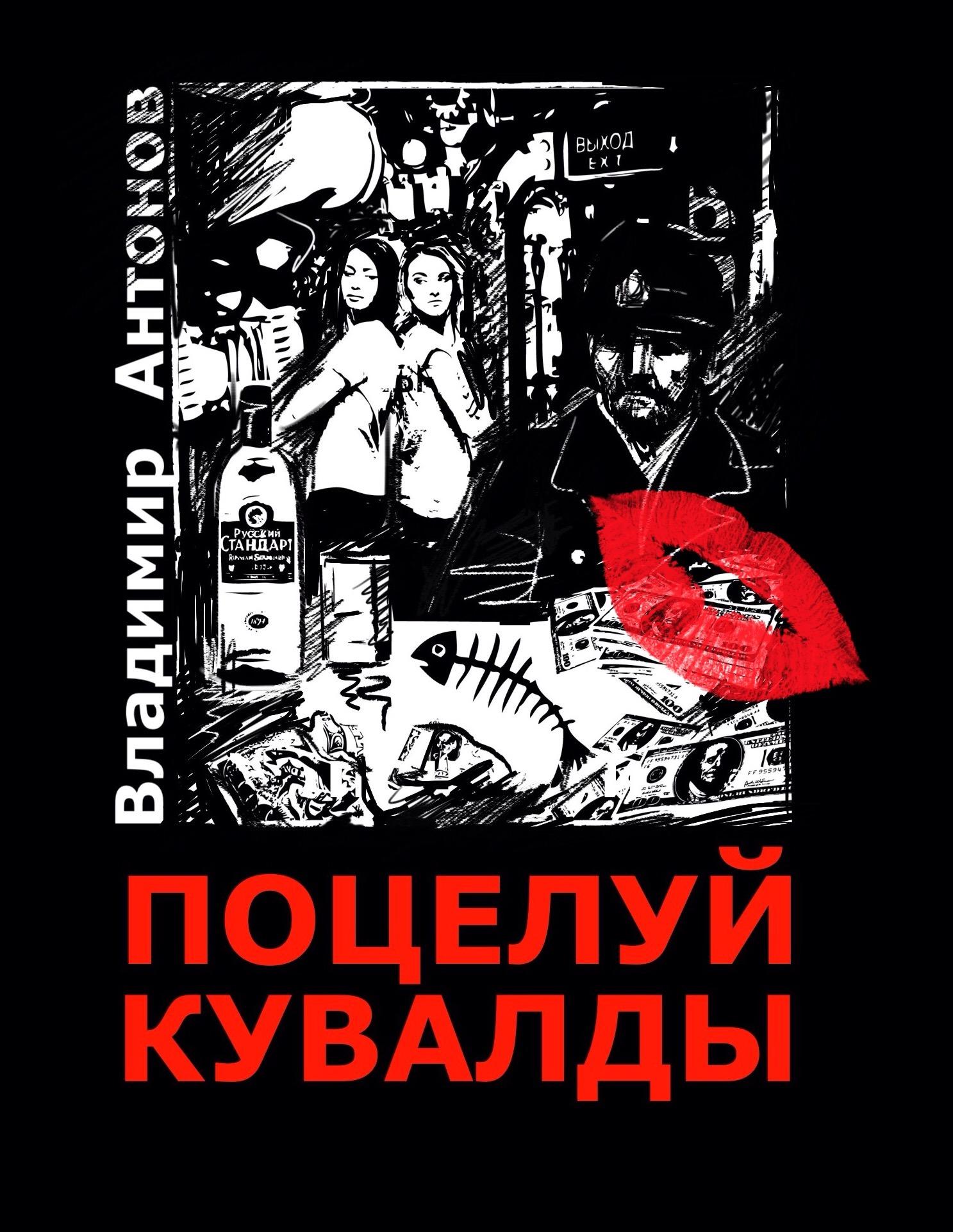 Владимир Антонов Поцелуй кувалды александр антонов самогипноз тренинг александра антонова