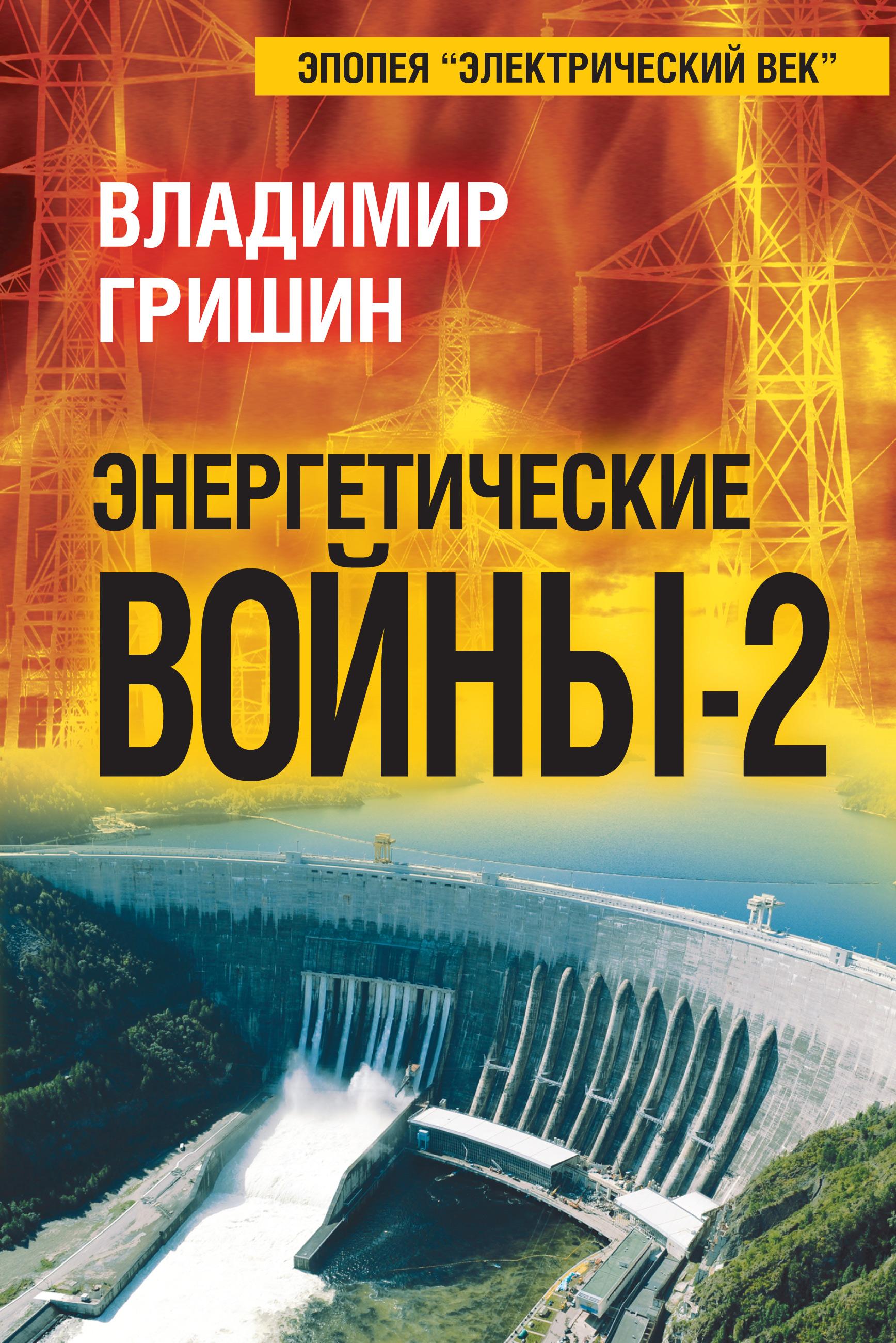 Владимир Гришин Энергетические войны – 2