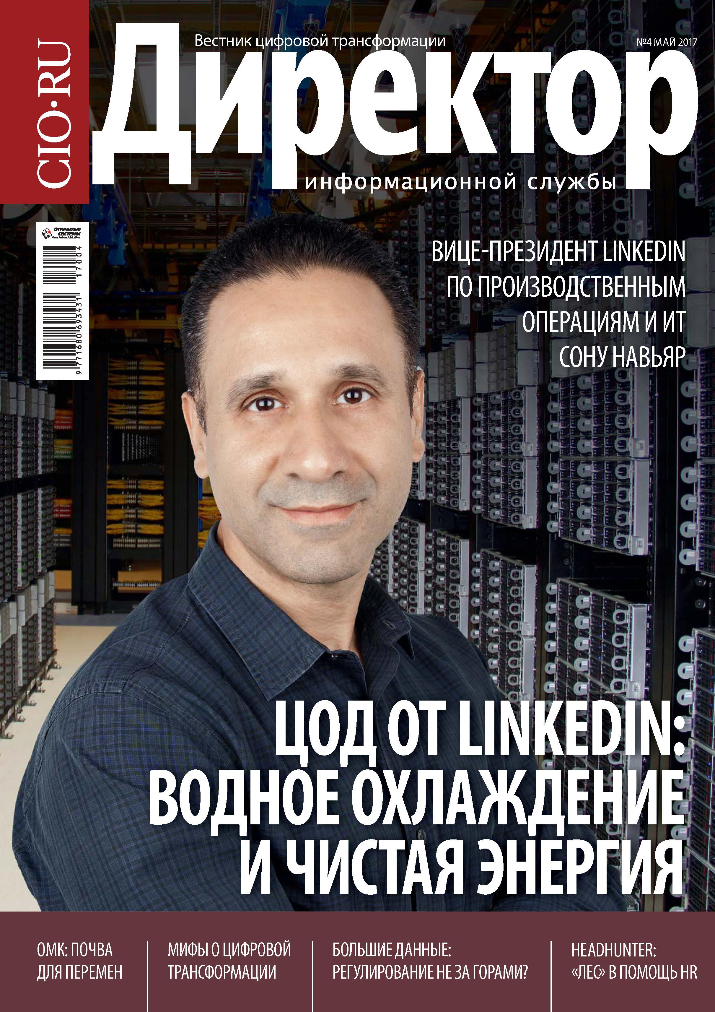 Открытые системы Директор информационной службы №04/2017