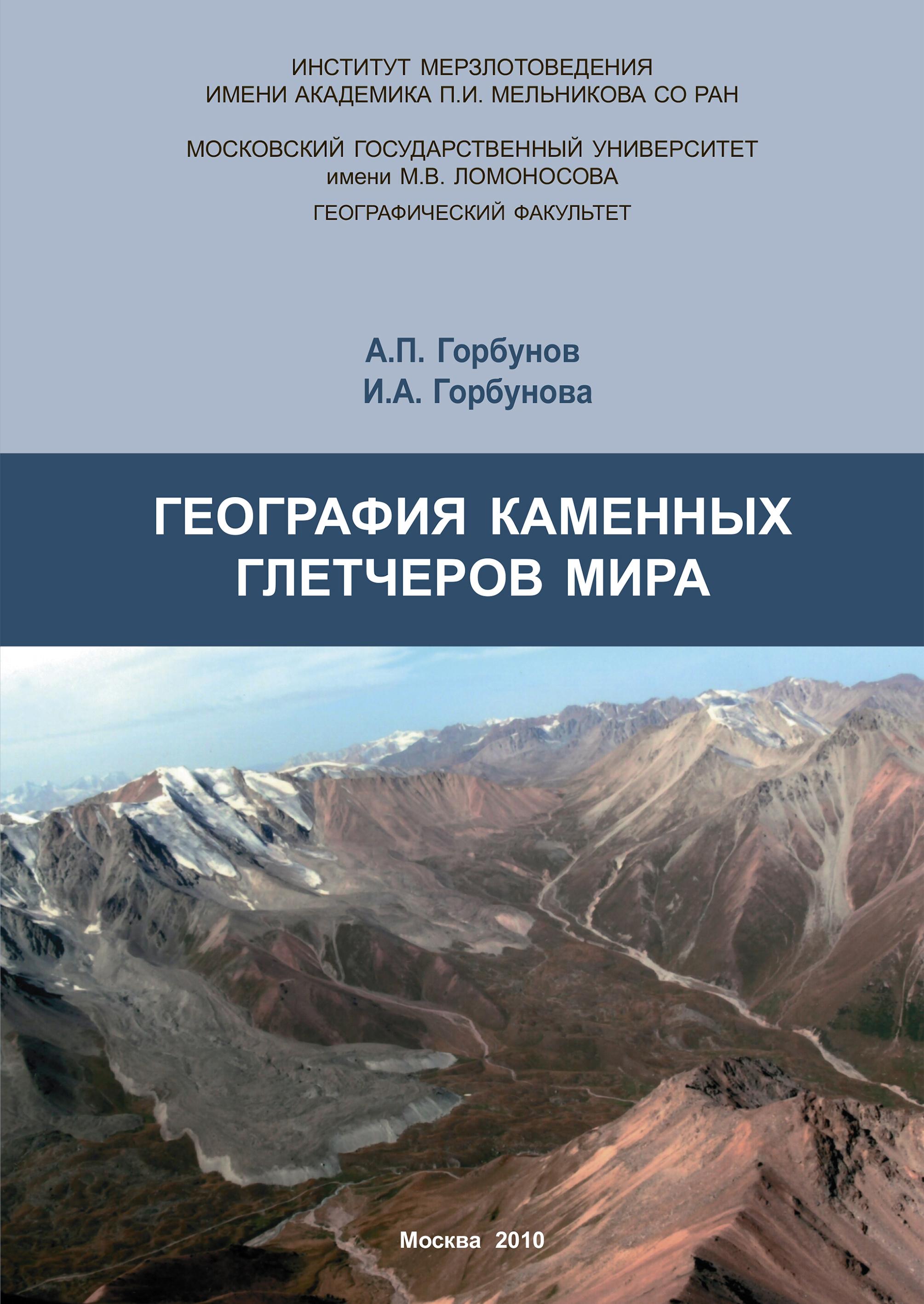 geografiya kamennykh gletcherov mira