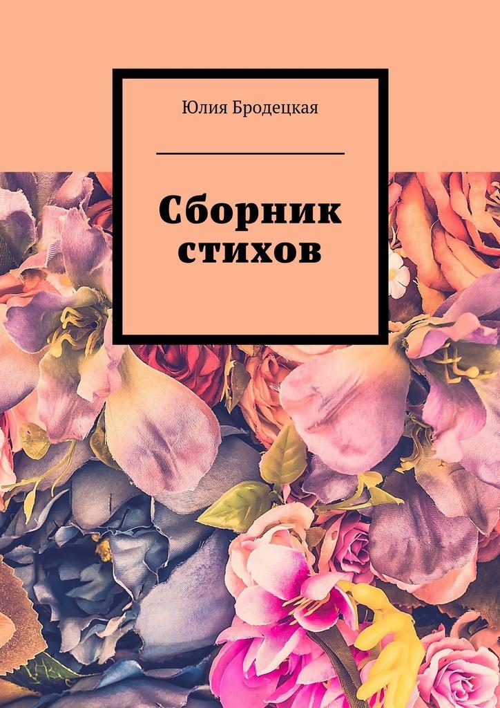 Юлия Бродецкая Сборник стихов цена в Москве и Питере