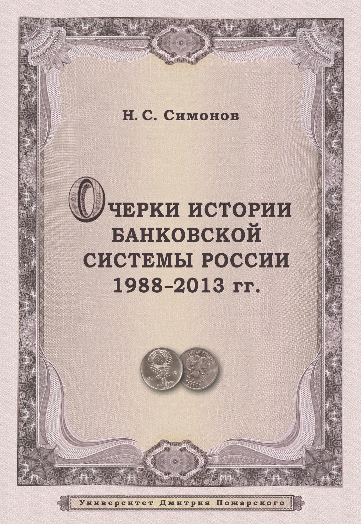 ocherki istorii bankovskoy sistemy rossii 19882013 gg