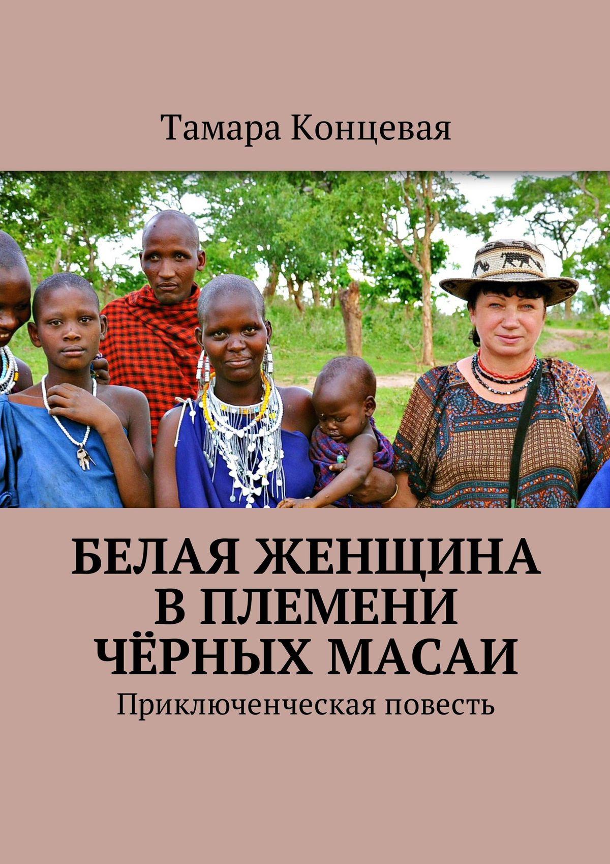 belaya zhenshchina v plemeni chernykh masai priklyuchencheskaya povest