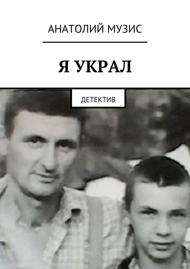 Анатолий Музис Я украл. Детектив цена