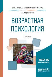 vozrastnaya psikhologiya 2 e izd ispr i dop uchebnoe posobie dlya akademicheskogo bakalavriata