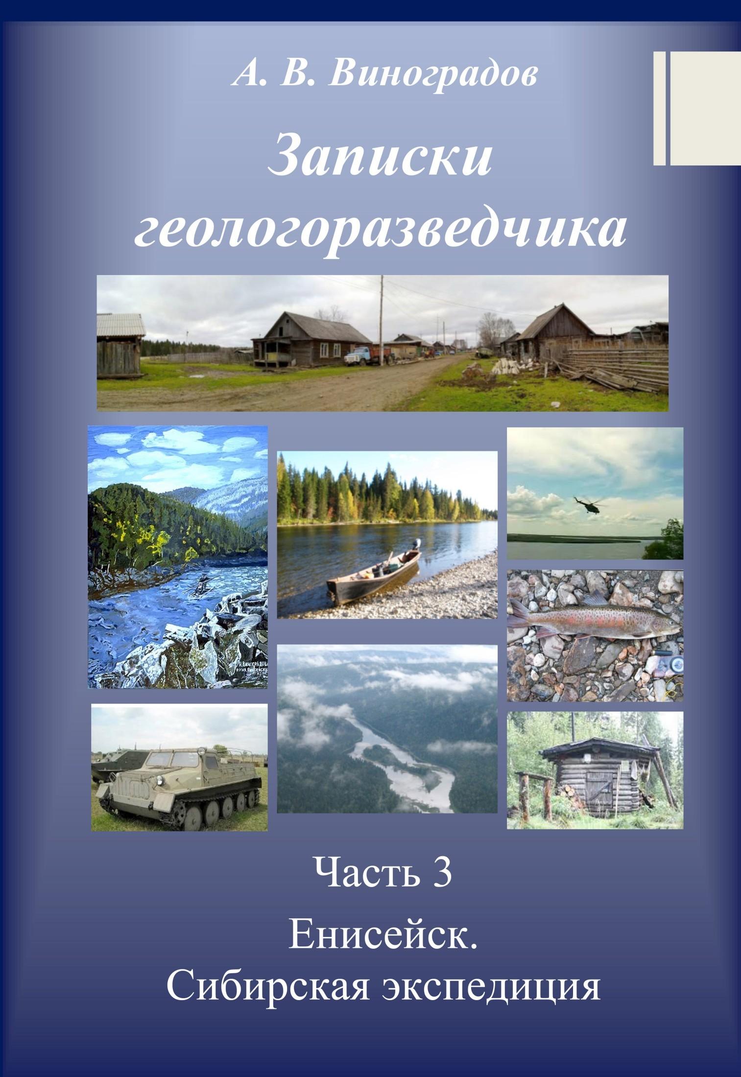 chast 3 eniseysk sibirskaya ekspeditsiya