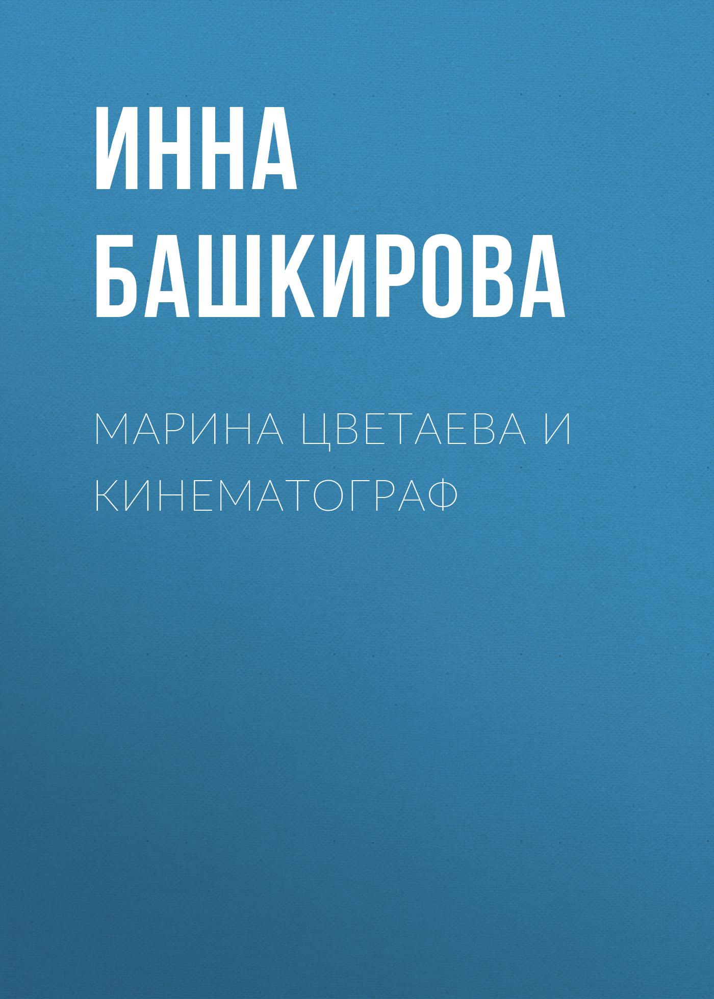 Инна Башкирова Марина Цветаева и кинематограф агапова и супермены российского кино