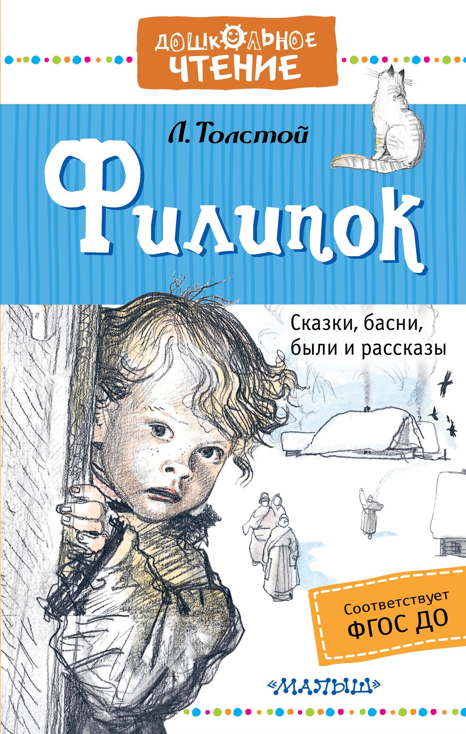 Лев Толстой Филипок. Сказки, басни, были и рассказы