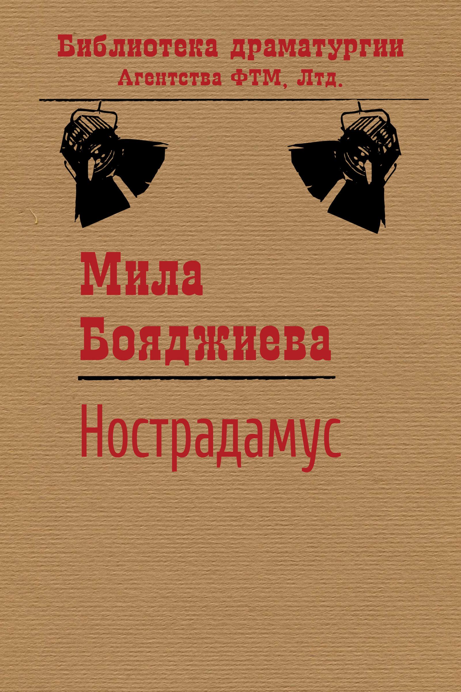 Людмила Бояджиева Нострадамус цена
