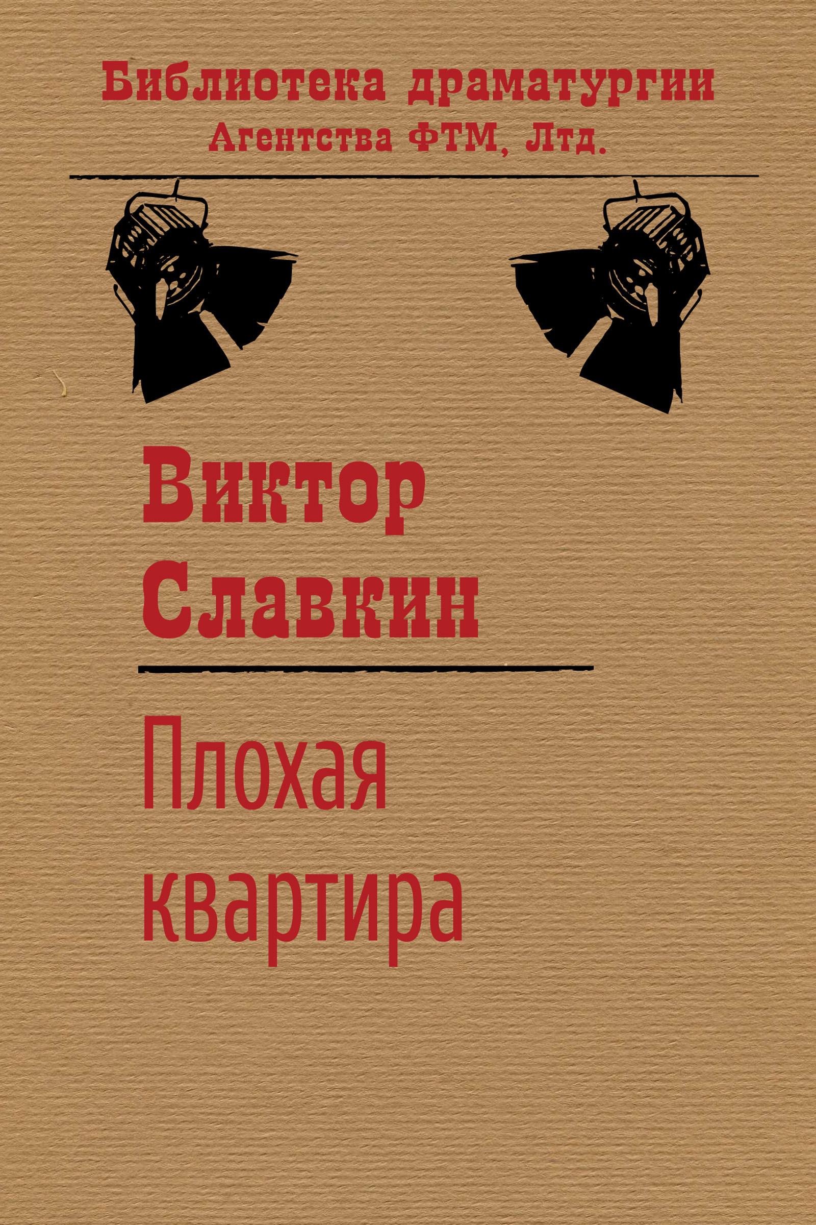 Виктор Славкин Плохая квартира абсурд шкурка абсурд