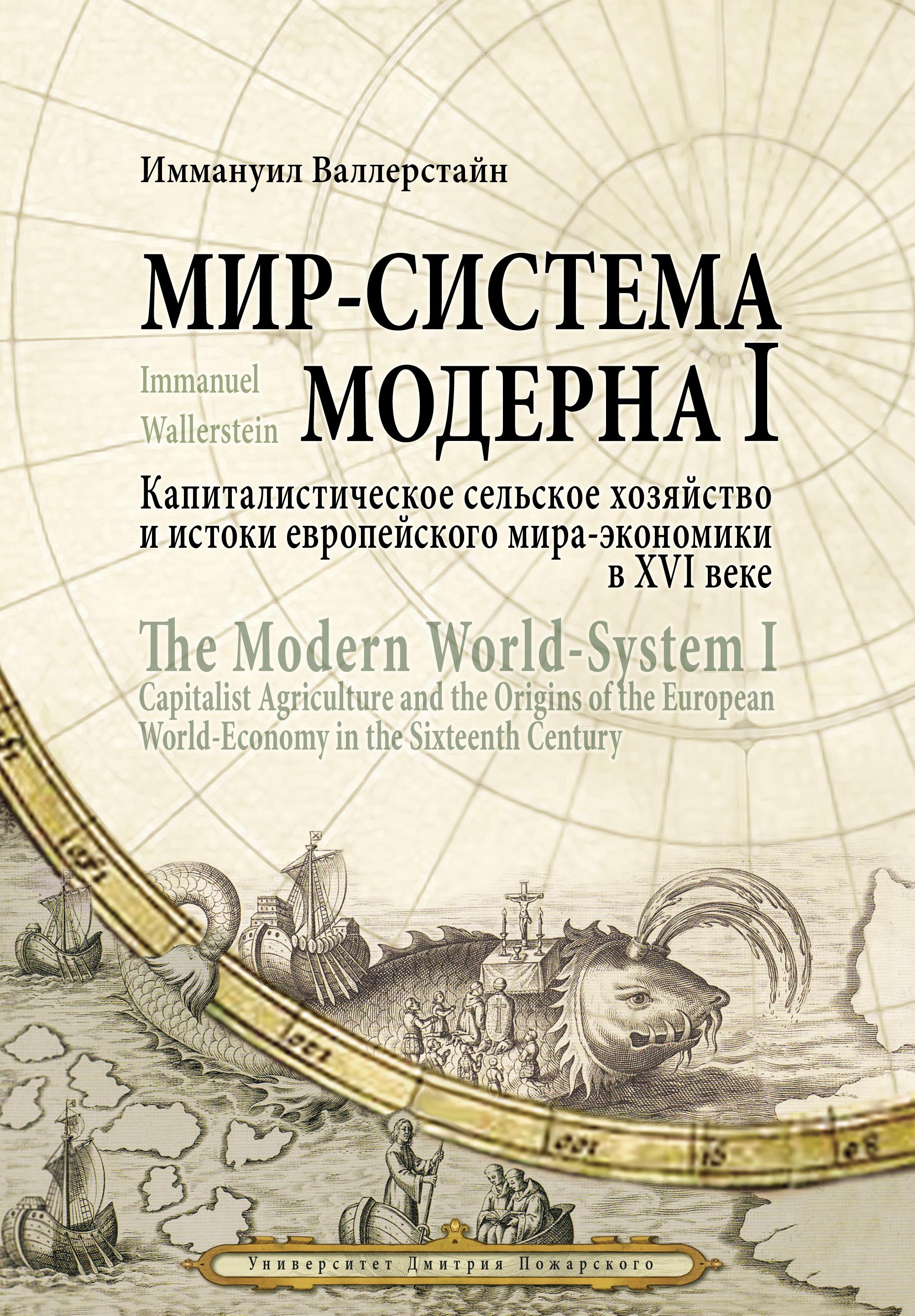 mir sistema moderna tom i kapitalisticheskoe selskoe khozyaystvo i istoki evropeyskogo mira ekonomiki v xvi veke