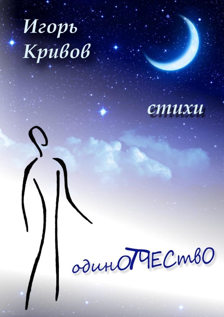 все цены на Игорь Анатольевич Кривов ОдинОтчествО онлайн
