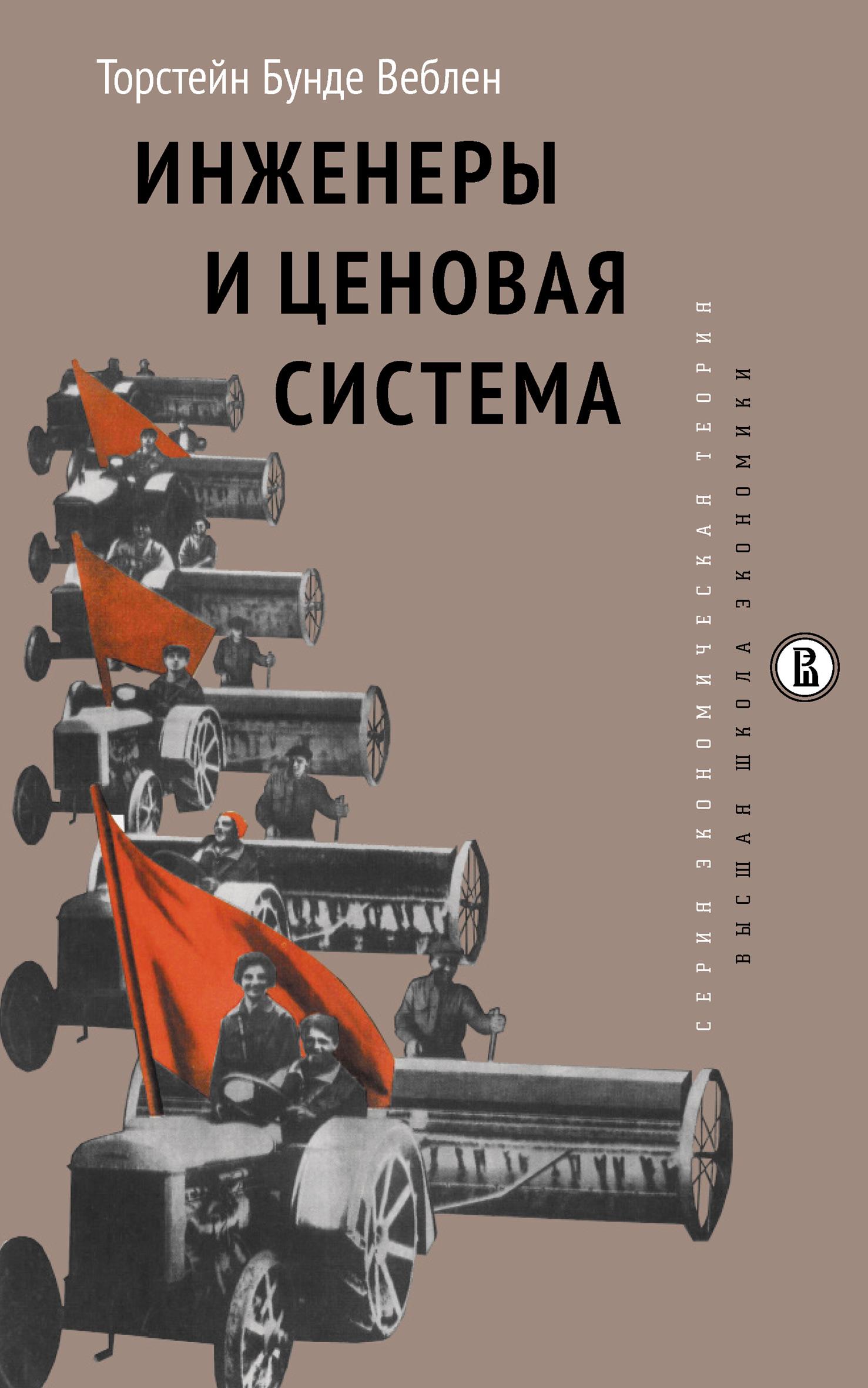 фото обложки издания Инженеры и ценовая система