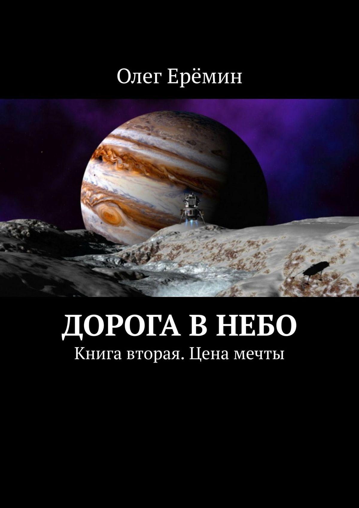 Олег Еремин Дорога внебо. Книга вторая. Цена мечты олег ерёмин волны инебо