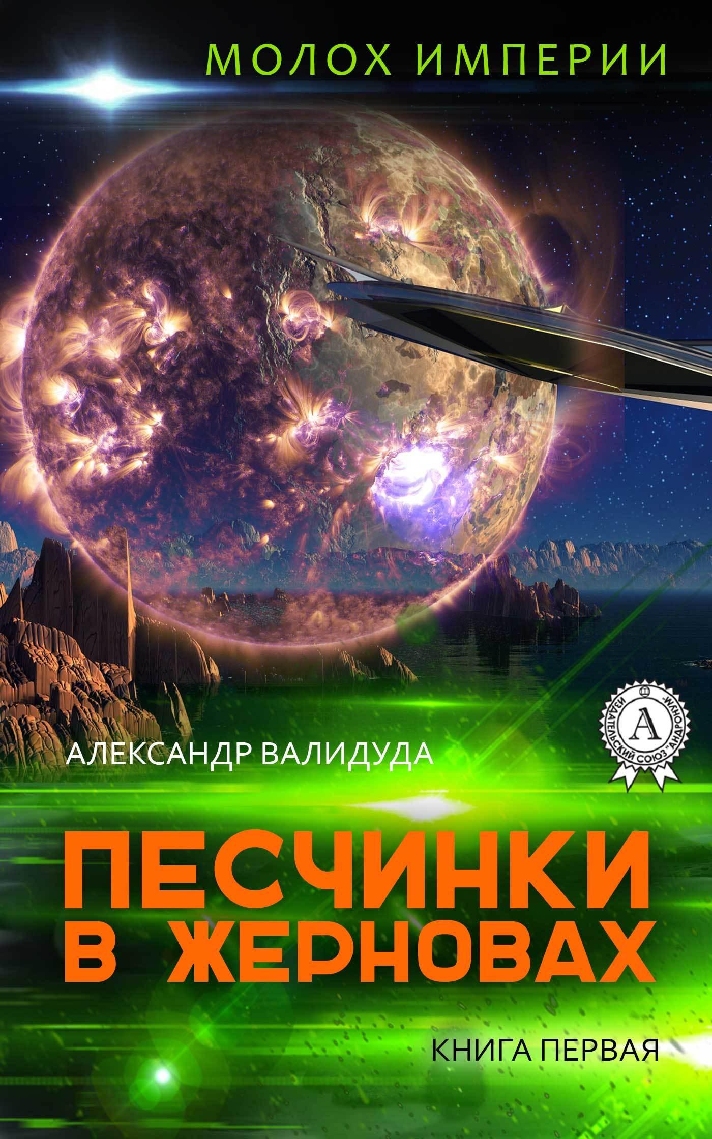 все цены на Александр Валидуда Песчинки в жерновах онлайн