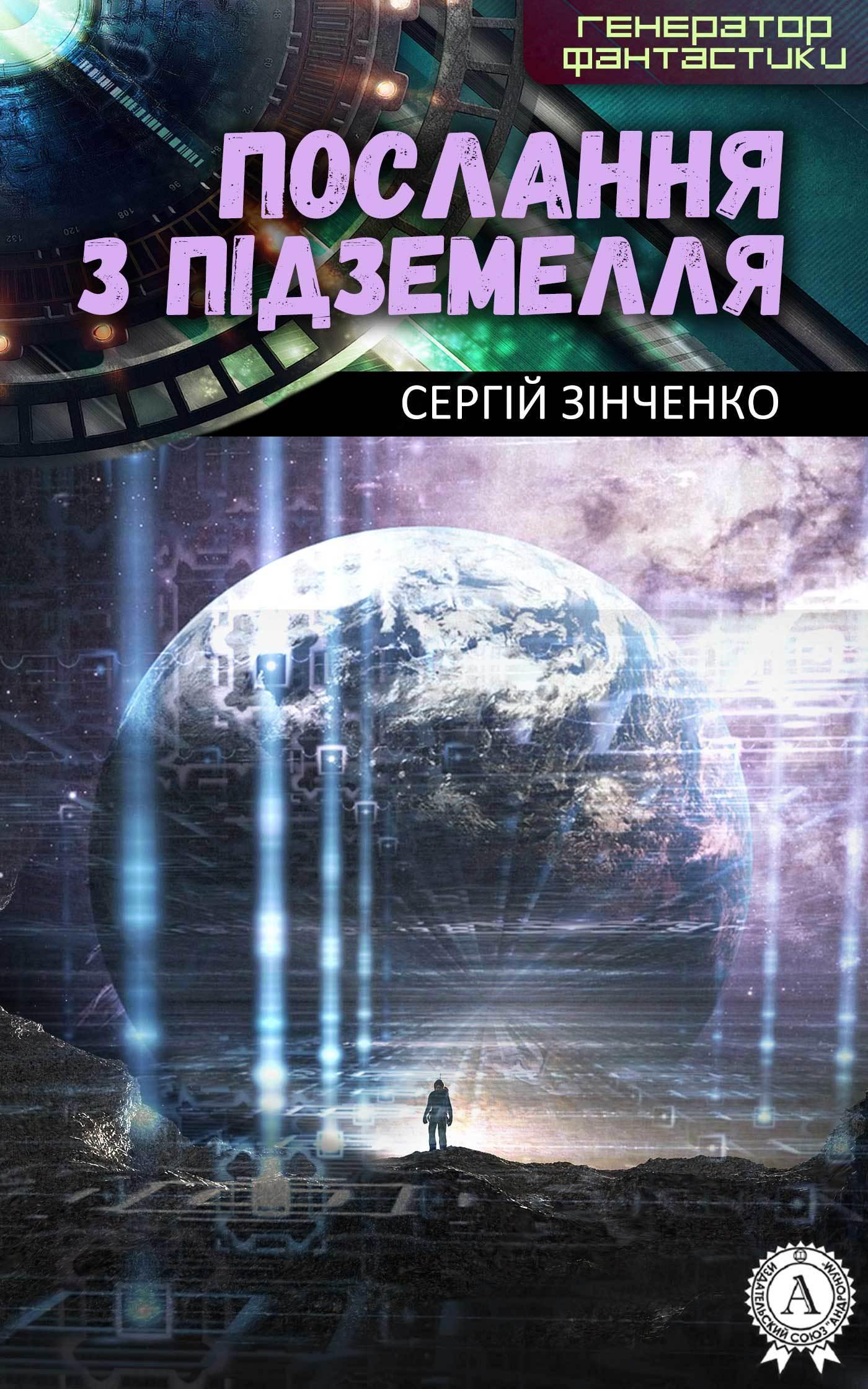 Сергій Зінченко Послання з підземелля заповіт